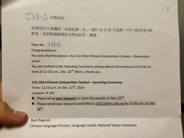 Congratulation letter